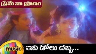 Idhi Dolu Dhebba Item Song | Preme Naa Pranam Telugu Movie Songs | Disco Shanti | Amani | Varun Raj