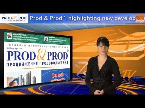 Prod&Prod. Новые тенденции в упаковочной отрасли