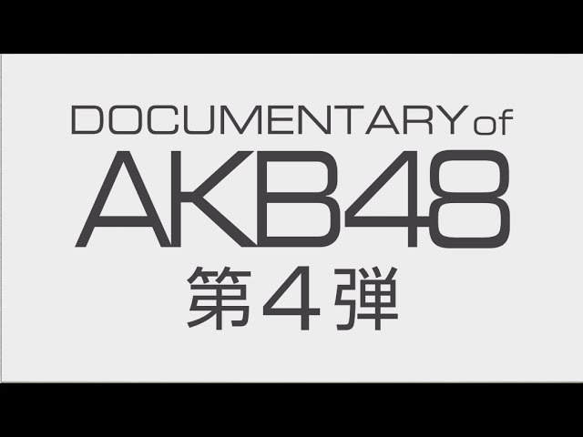 特報/DOCUMENTARY of AKB48 The time has come / AKB48[公式]