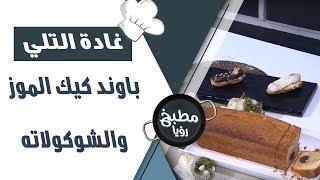 باوند كيك الموز والشوكولاته - غادة التلي