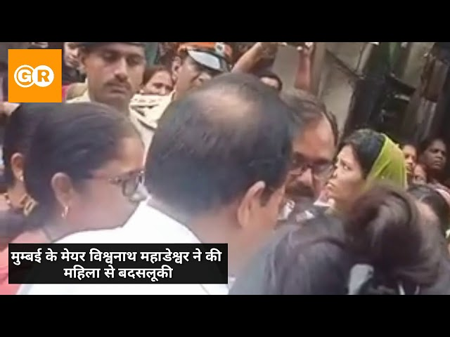 Mumbai Mayor Vishvanath Mahadeshwar Insult Women