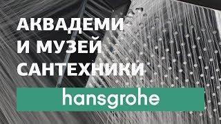 Шоурум Hansgrohe в Германии. Музей сантехники. Весь модельный ряд: немецкие смесители, души. Новинки