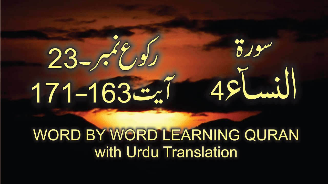 Surah-4 An Nisa  Ayat No 163-171 No 23 Word by word learning Quran in video in 4K