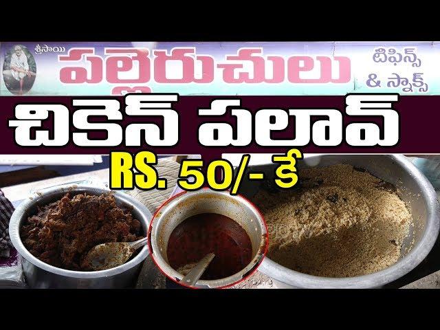 Biryani Just 50 Rs Only | Chicken pulav | 50 రు. కే చికెన్ పులావ్ , ఒకసారి రుచి చుడండి