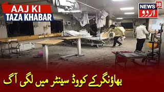Gujarat: Fire Breaks Out At Covid Care Centre In Bhavnagar Town | بھاؤنگر کے کووڈ سینٹر میں لگی آگ