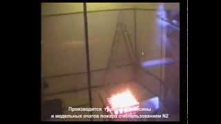 Тушение древесины и модельных очагов N2  Газовое пожаротушение(, 2015-05-15T12:03:19.000Z)