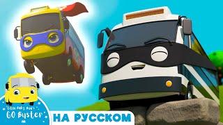 Супер Герой Бастер спасёт этот город Мультики для детей Автобус Бастер Детские Песни