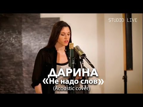 LIVE // Дарина - Не надо слов (Acoustic cover)
