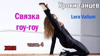Связка гоу-гоу, часть 4! High Heels lessons (go-go dance).Видео уроки танцев