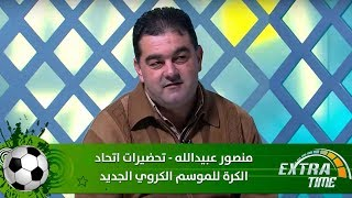 منصور عبيدالله - تحضيرات اتحاد الكرة للموسم الكروي الجديد
