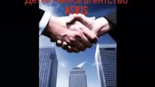 Услуга сопровождение сделок при купле продаже движимого и недвижимого имущества. Агентство Asvis.