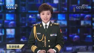 《军事报道》 20200126| CCTV军事