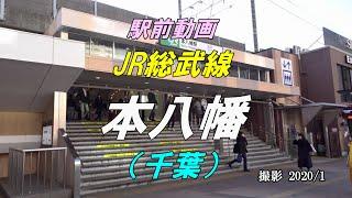 【駅前動画】JR総武線 本八幡(千葉)Moto-Yawata