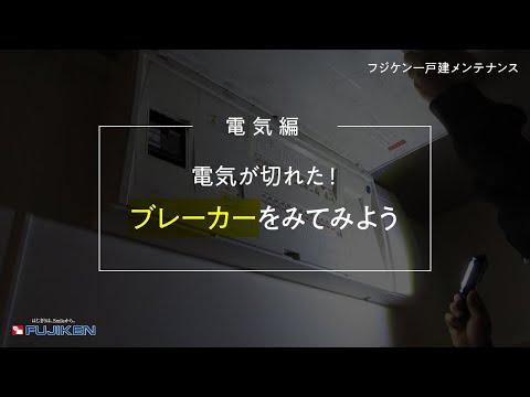 【戸建メンテナンス】電気編!電気が切れた!ブレーカーを見てみよう!