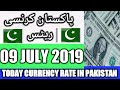 Today Currency Exchange Rates In Pakistan Dollar, Euro, Pound, Riyal Rates  ||  9-7-19
