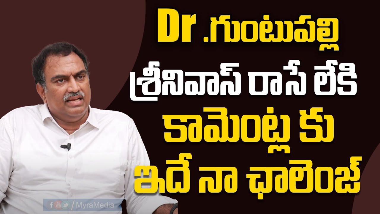 Diet Specialist Veeramachaneni Ramakrishna Challege To Dr.Guntupalli Srinivas   VRK Health Diet