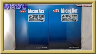 【開封動画】マイクロエース A3454+A3455 新幹線 100系9000番台(X1編成) 大型JRマーク付 基本8両セット増結8両セット【鉄道模型・Nゲージ】