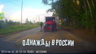Однажды в России, или «Цыганский эвакуатор» из Тюмени