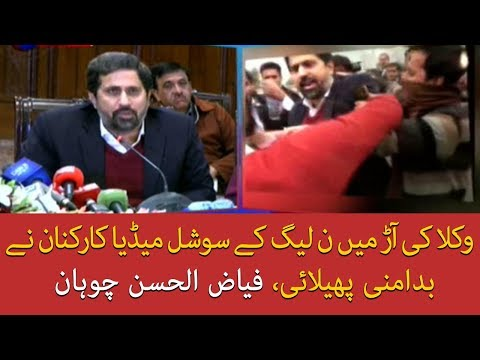 PML-N behind the attacks on me and PIC: Fayyaz Ul Hassan Chohan