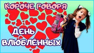 КОРОЧЕ ГОВОРЯ, ДЕНЬ ВЛЮБЛЁННЫХ -14 Февраля - День Валентина //Aleksia Official