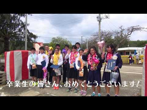 カワイイ探検隊 第27話「北大東島の卒業式❸」~各家庭でお祝い!~