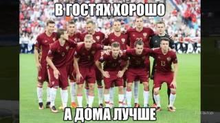 сборная России  по футболу на евро 2016