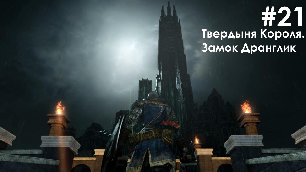 Замок дранглик dark souls 2 прохождение
