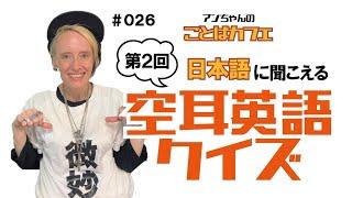 日本語に聞こえる英語第一弾は、バリ講評やったけん、第二弾を作ったバイ! アンちゃんは日本語耳になっとるけん、第一弾になかなか正解を出せなかったけど、第二回は ...