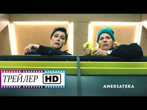 Киллерши (1 Сезон) - Русский трейлер HD (Дубляж) | Сериал | 2020