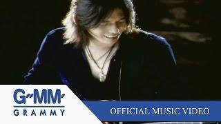 ปากไม่ตรงกับใจ - เรย์ ประจักษ์【OFFICIAL MV】