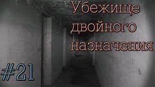 Сталк №21: Необычное бомбоубежище