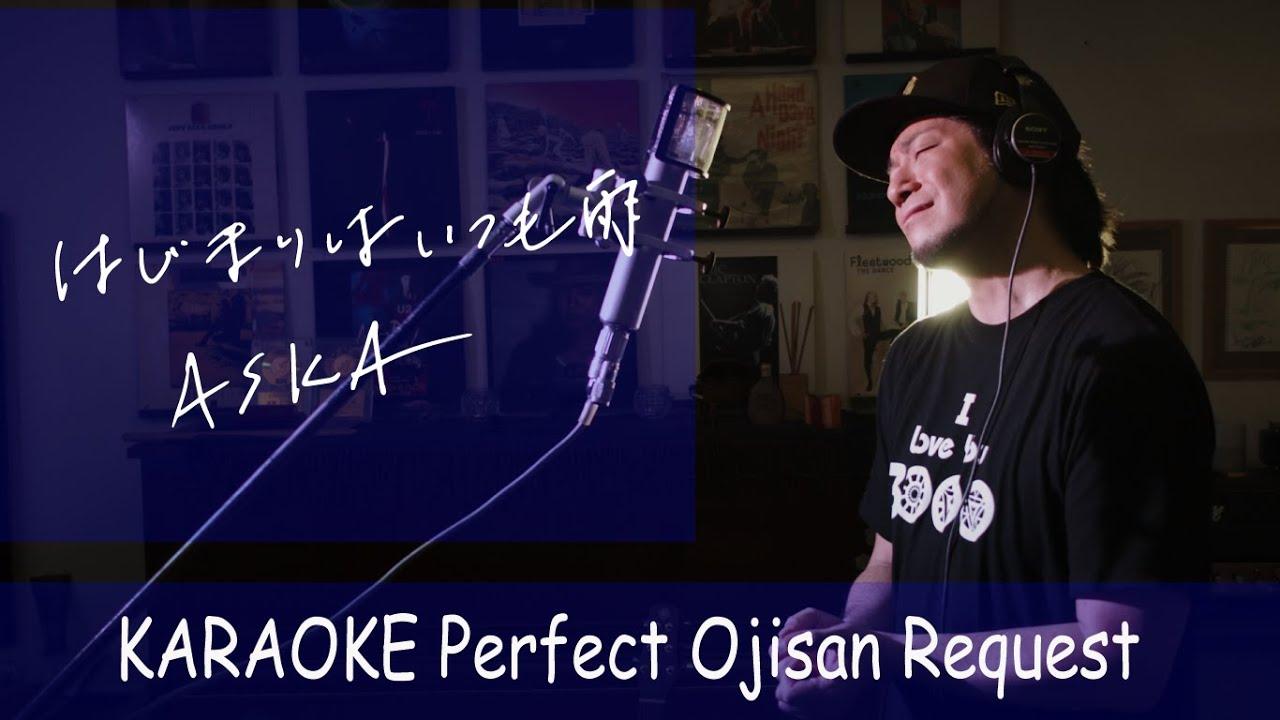 「はじまりはいつも雨」 ASKA カラオケ100点おじさん Unplugged cover フル歌詞
