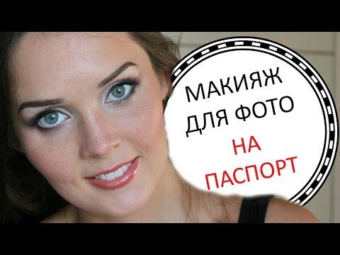 МАКИЯЖ для фото / MakeUp for a photo | LAUREATKA