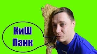 Константин Сапрыкин, Горшок не панк. Группа Король и Шут является коммерческой. Дикобраз