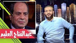 عبدالله الشريف | حلقة 29 | عبدالفتاح العليم | الموسم الثاني