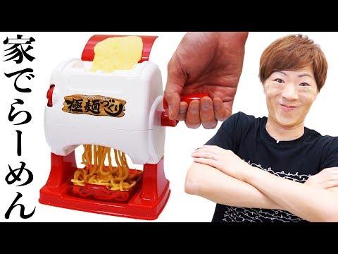 家で本格ラーメンが作れるマシンを入手!!