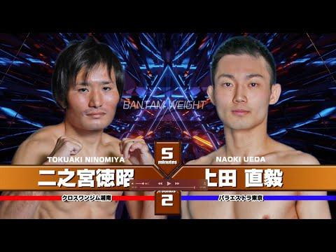 「ZST.68」第4試合 二之宮徳昭vs上田直毅 煽りVTR