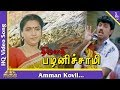 Amman Kovil Video Song |Thirumadhi Palanisami Tamil Movie Songs | Sathyaraj| Suganya| Pyramid Music