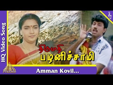 Amman Kovil Video Song |Thirumadhi Palanisami Tamil Movie Songs | Sathyaraj| Suganya| Pyramid Music