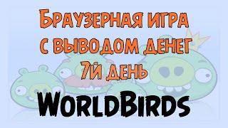 Money birds 5000 руб. Игра с выводом денег (не лохотрон)