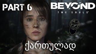 Beyond Two Souls PS4 ქართულად ნაწილი 6 ჯოდი ნუ ცელქობ