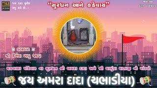 Jai Amra Dada | Makwana Parivar No Mandvo | Chabhadiya | 2019