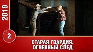 ПРЕМЬЕРА 2020! Старая Гвардия. Огненный след. 2 серия. Русские сериалы 2020. Сериала 2020