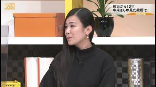 【ズームeye】震災から10年 牛来美佳さんが見た故郷は