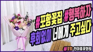 포항 한아름꽃화원 꽃다발 상품 (영상넘버: A1)