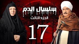 Selsal El Dam Part 3 Eps  | 17 | مسلسل سلسال الدم الجزء الثالث الحلقة