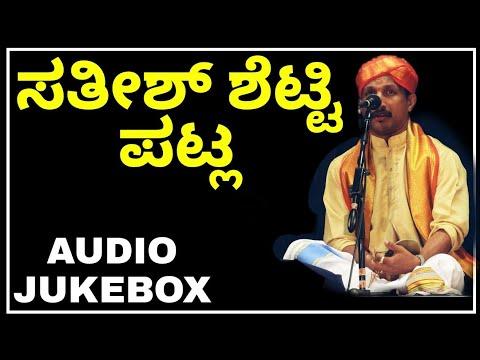 Yakshagana - Patla Sathish Shetty - Bhaktha Sudhanva - Audio- Yaksha Manjusha