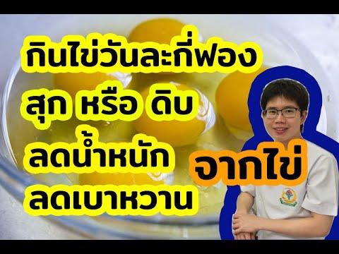 กินไข่ได้วันละกี่ฟอง สุกหรือดิบ l 10นาทีกับหมอต่อ