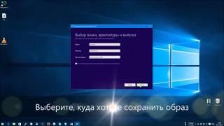 Создание дистрибутива - образа Windows 10