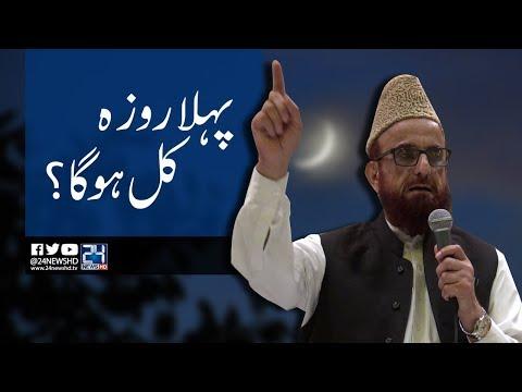 Moon sighting for Ramadan   24 News HD